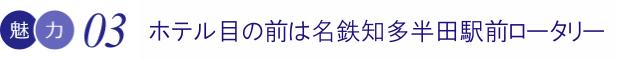 ホテル前は名鉄知多半田駅ロータリー
