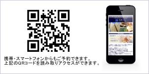 スマートフォン・携帯電話公式サイト
