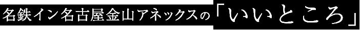 名鉄イン名古屋金山アネックスの「いいところ」