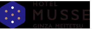 ホテルミュッセ銀座名鉄(HOTEL MUSSE GINZA MEITETSU)